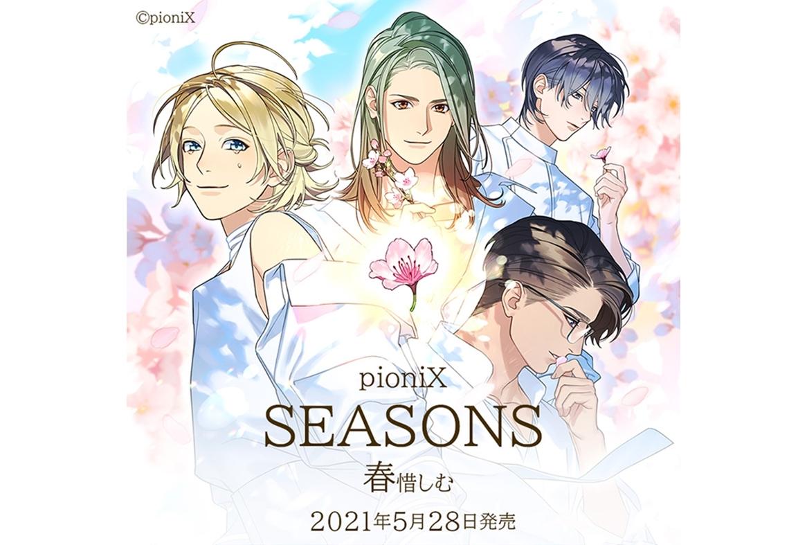 コラボユニット・pioniXによる新シリーズ「SEASONS」のCDリリース決定