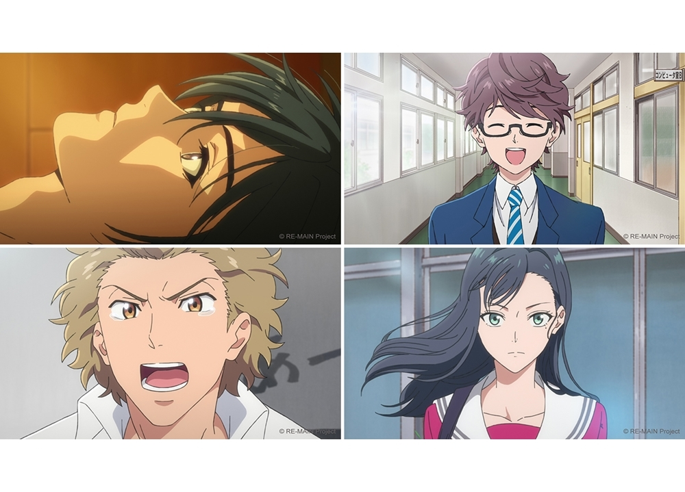 TVアニメ『RE-MAIN(リメイン)』追加声優に斉藤壮馬・古川慎ら4名発表!