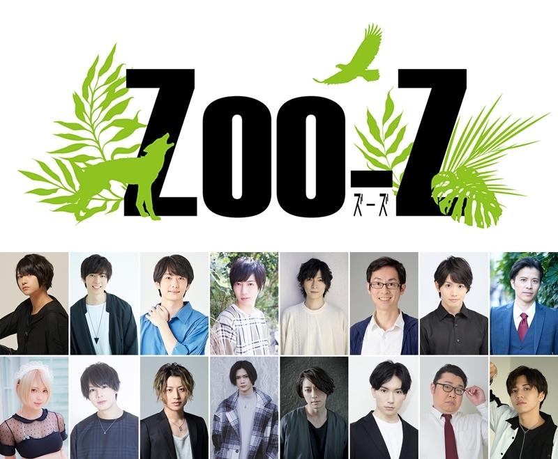 命の謳歌メディアミックスプロジェクト「Zoo-Z」始動!