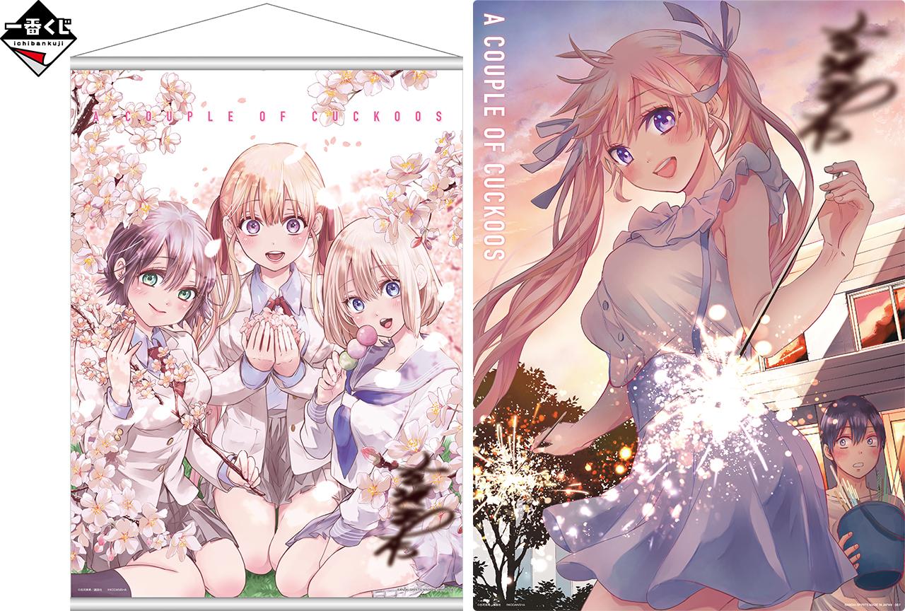 「一番くじ カッコウの許嫁」が2021年4月29日(木)より順次発売予定