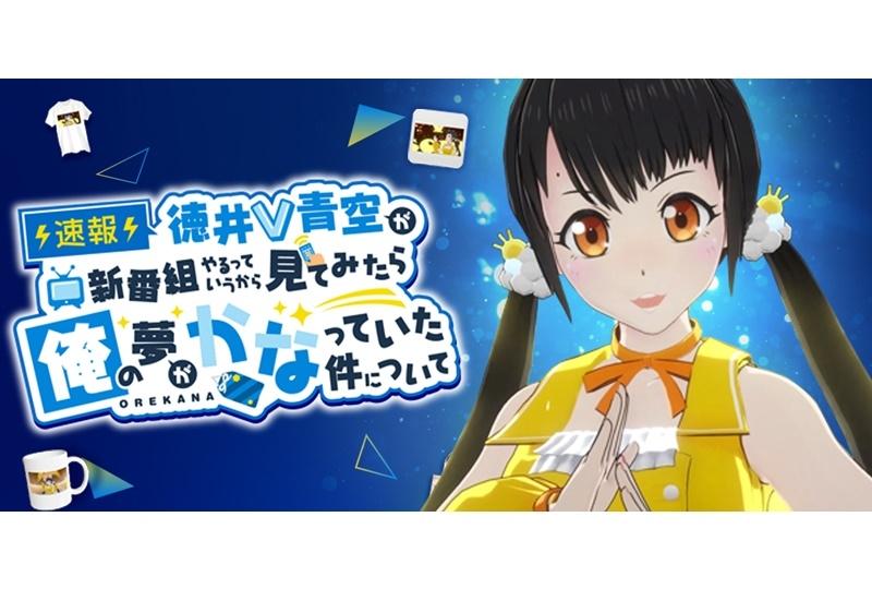 声優・徳井青空のバーチャルアバターがMCを務める番組が配信