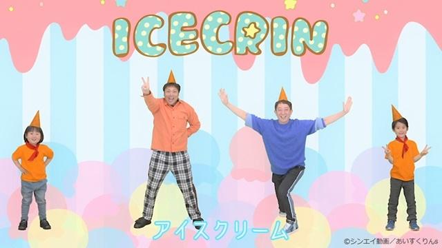 """TVアニメ『iiiあいすくりん』より、「アイスクリームのうた」ダンスプロジェクトが始動! """"あいすくりん""""達のダンス動画&芸人・サバンナの2人が登場するダンスおてほん動画が公開"""
