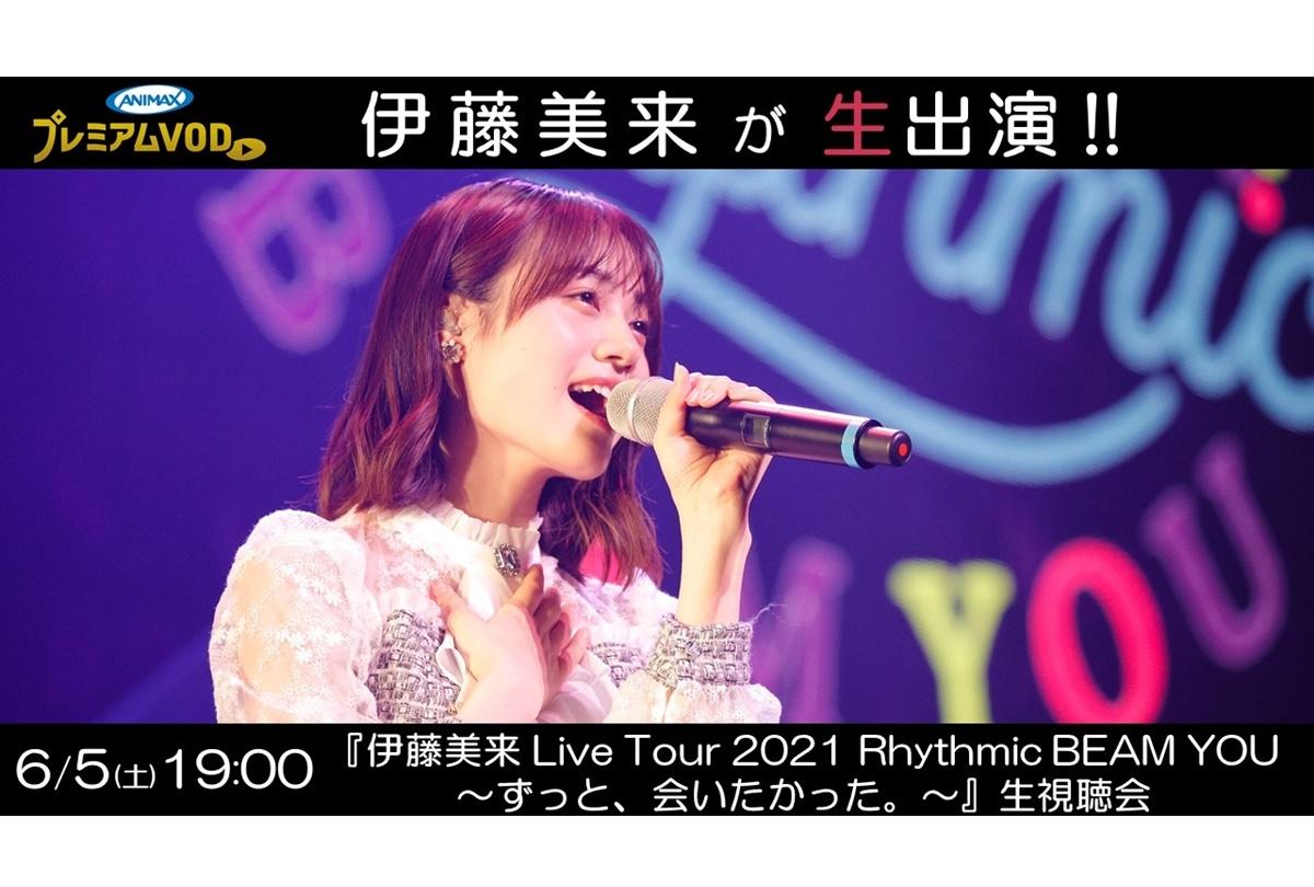 伊藤美来ライブツアー2021/6月5日(土)生試聴会 開催