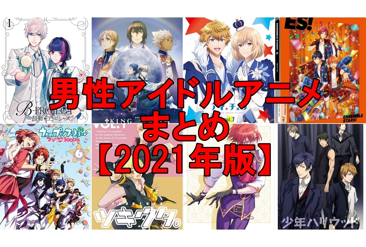 【女性向け】男性アイドルアニメ作品まとめ紹介【2021年版】
