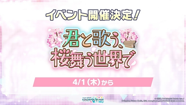 プロジェクトセカイ カラフルステージ!-8