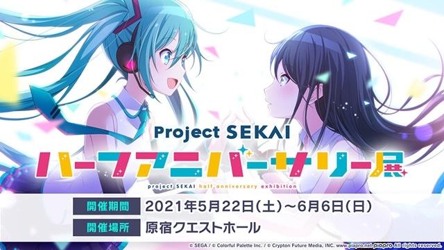 プロジェクトセカイ カラフルステージ!-10