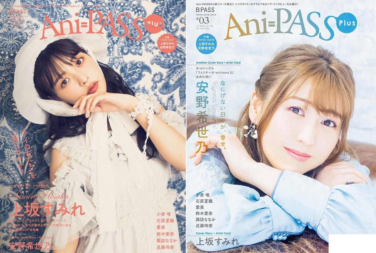 表紙巻頭・上坂すみれ/「Ani-PASS Plus #03」4/12発売