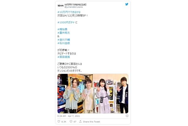 梶裕貴さんと竹達彩奈さんご結婚! ファンの方からの祝福のコメントまとめ!-1