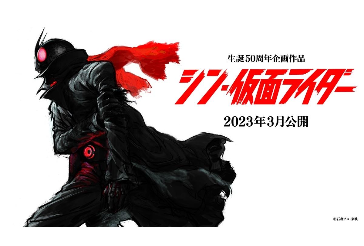 脚本・監督 庵野秀明『シン・仮面ライダー』2023年3月公開決定