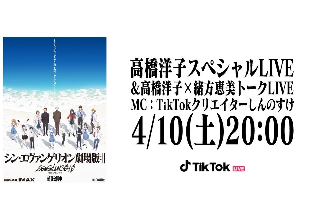 『シン・エヴァンゲリオン劇場版』高橋洋子&緒方恵美 TikTok LIVE開催決定
