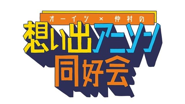 声優特化型イベント「超声優祭2021 Powered by dwango, Supported by ディズニープラス」各番組の詳細が発表!メインパーソナリティー・緑川光さん、南條愛乃さんらによる事前特番も配信決定