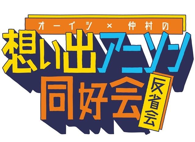 声優特化型イベント「超声優祭2021 Powered by dwango, Supported by ディズニープラス」各番組の詳細が発表!メインパーソナリティー・緑川光さん、南條愛乃さんらによる事前特番も配信決定-23