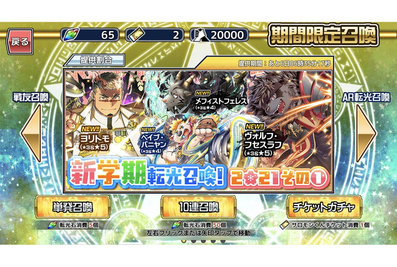 アプリ『放サモ』新学期キャンペーン2021 プレイレポ