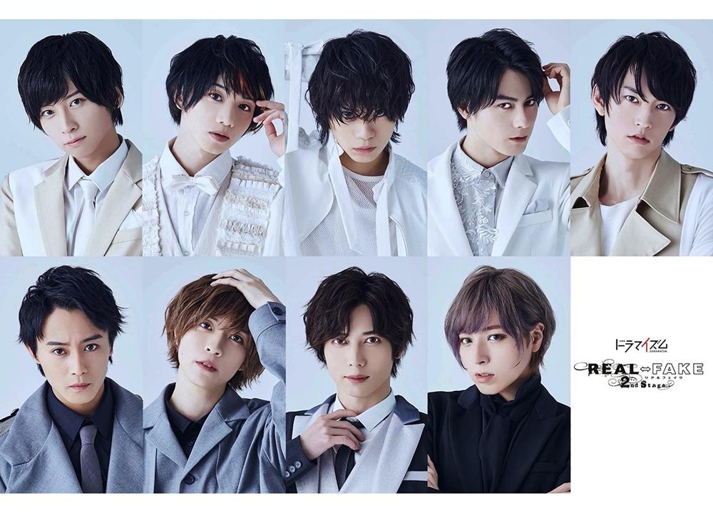 ドラマイズム『REAL⇔FAKE 2nd Stage』6月15日放送決定!