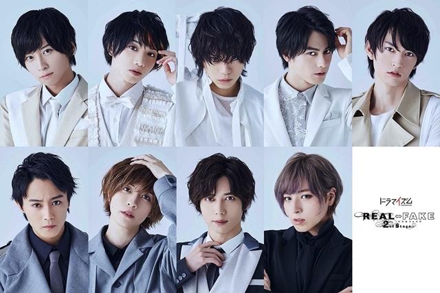 ドラマイズム『REAL⇔FAKE 2nd Stage』6月15日放送決定! 2期から新キャストの猪野広樹さん&笹森裕貴さん参戦
