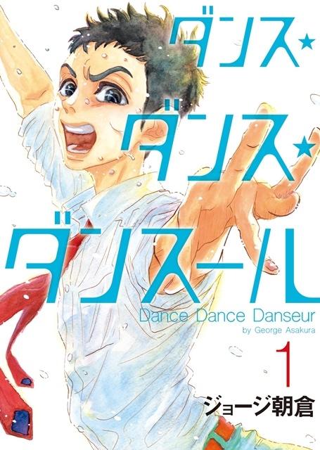 男子バレエ漫画『ダンス・ダンス・ダンスール』がTVアニメ化決定! スペシャルプロモーションムービー制作企画も始動-1