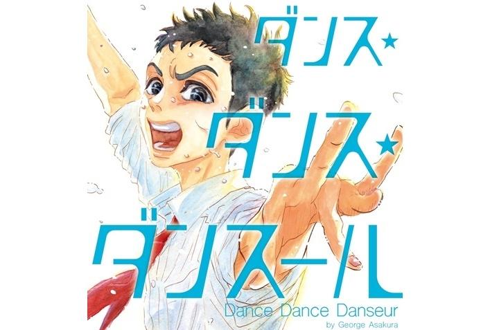 男子バレエ漫画『ダンス・ダンス・ダンスール』がTVアニメ化決定
