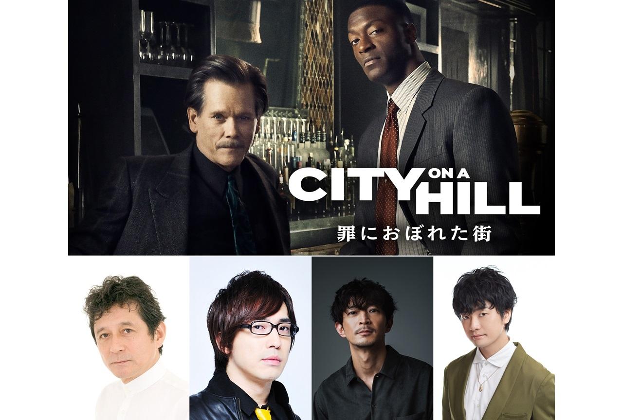 吹替版声優として安元洋貴らが海外ドラマ『CITY ON A HILL / 罪におぼれた街』に出演決定
