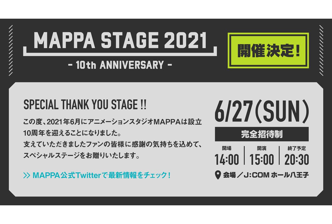 スタジオ・MAPPA設立10周年イベント開催│『呪術廻戦』他参加