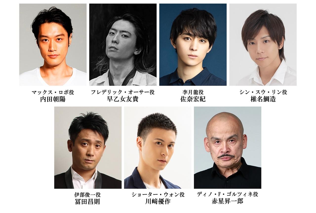 舞台『BANANA FISH』第2弾キャスト情報が公開