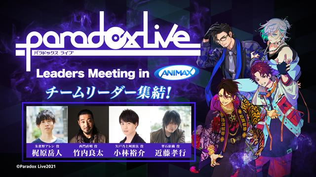 Paradox Live-6