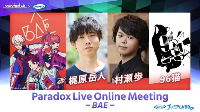 Paradox Live-8