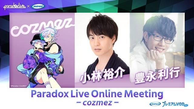 Paradox Live-7