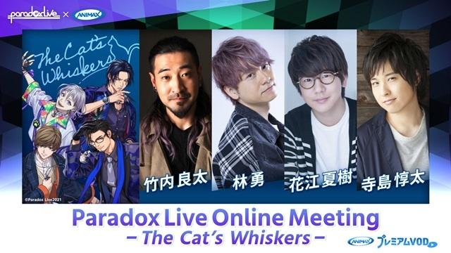 Paradox Live-9