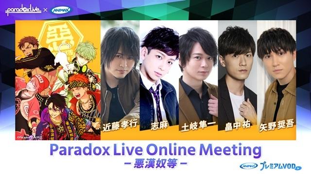 Paradox Live-10