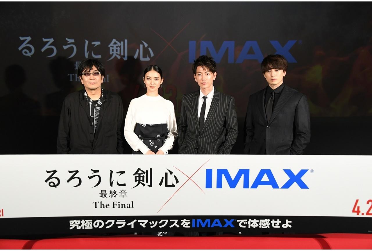 映画『るろうに剣心 最終章』IMAX公開記念イベント公式レポが到着