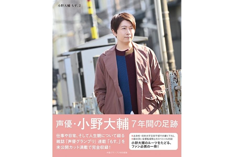 声優・小野大輔の書籍『もす。2』表紙&先行カット公開