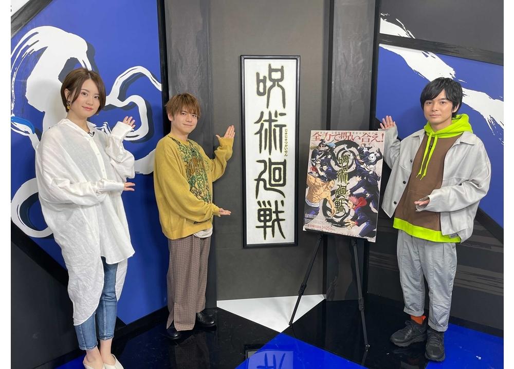 「TVアニメ『呪術廻戦』ABEMA特番に声優の榎木淳弥た出演!公式レポ到着