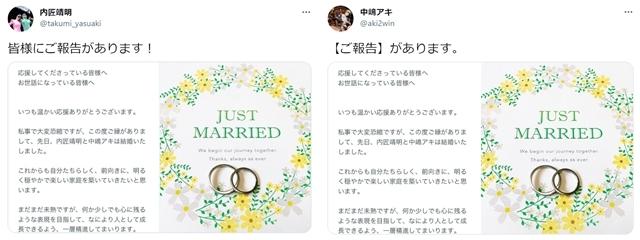 ▲内匠靖明さんと中嶋アキさんのツイッターより