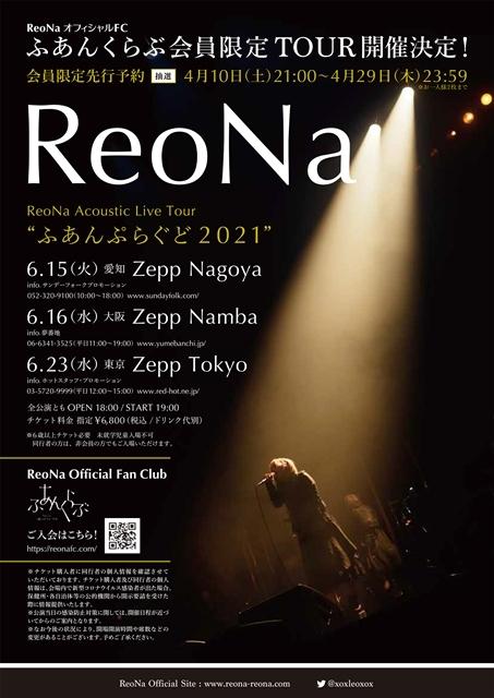 ReoNa-9