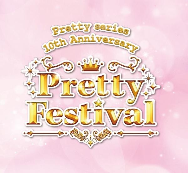 プリティーシリーズ10周年を記念した歴代最大級イベント「Pretty series 10th Anniversary Pretty Festival」が開催決定! 声優の茜屋日海夏さん・林鼓子さんからメッセージも到着-2