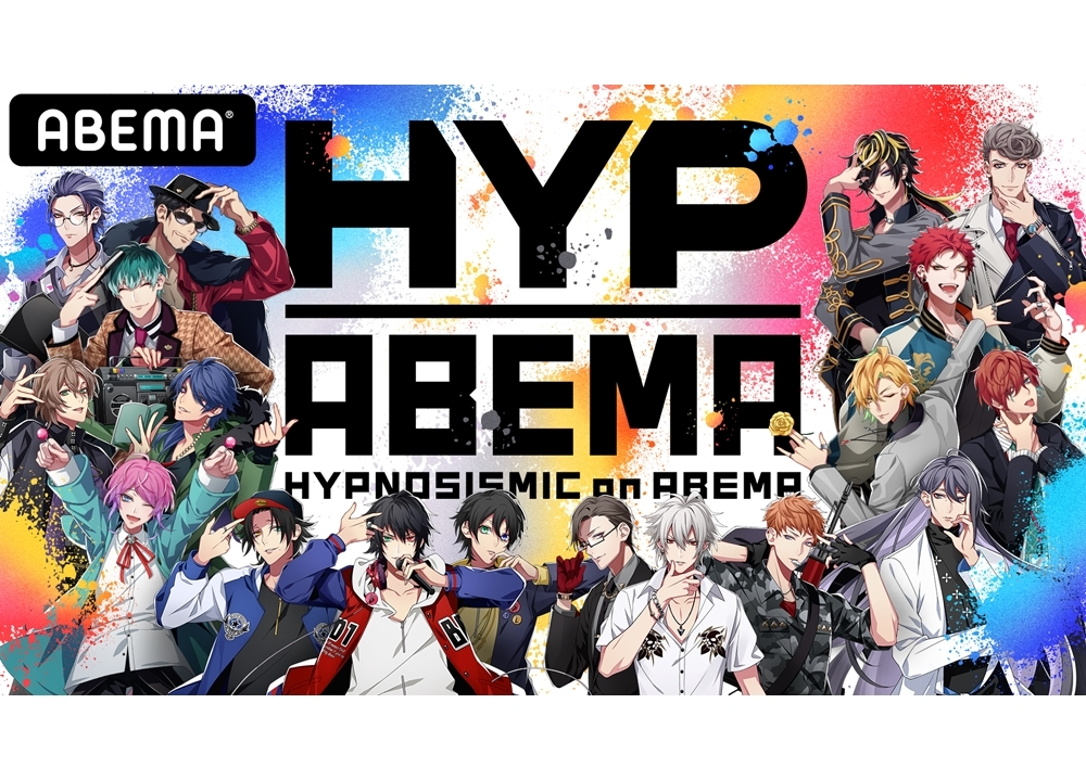 『ヒプマイ』ABEMAとのコラボ企画よりオリジナル番組のラインナップ発表!