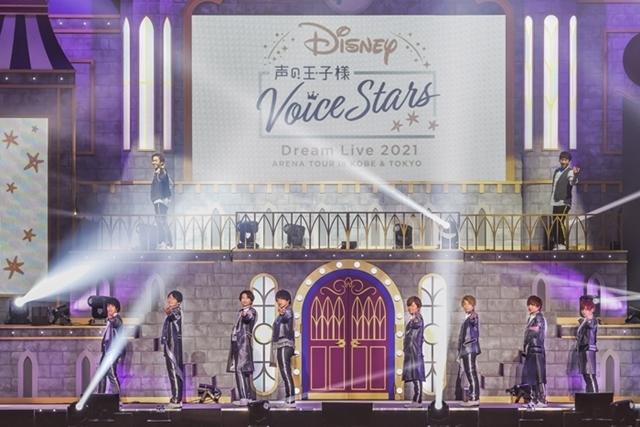 『Disney 声の王子様』初のアリーナツアーより公式レポ到着!