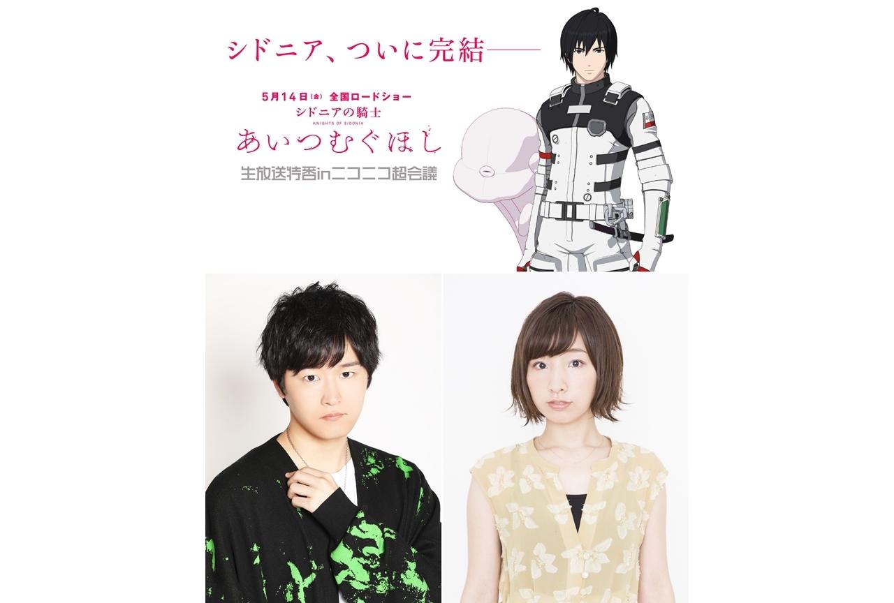 逢坂良太&洲崎綾出演の『シドニアの騎士 あいつむぐほし』生放送特番が4月24日開催
