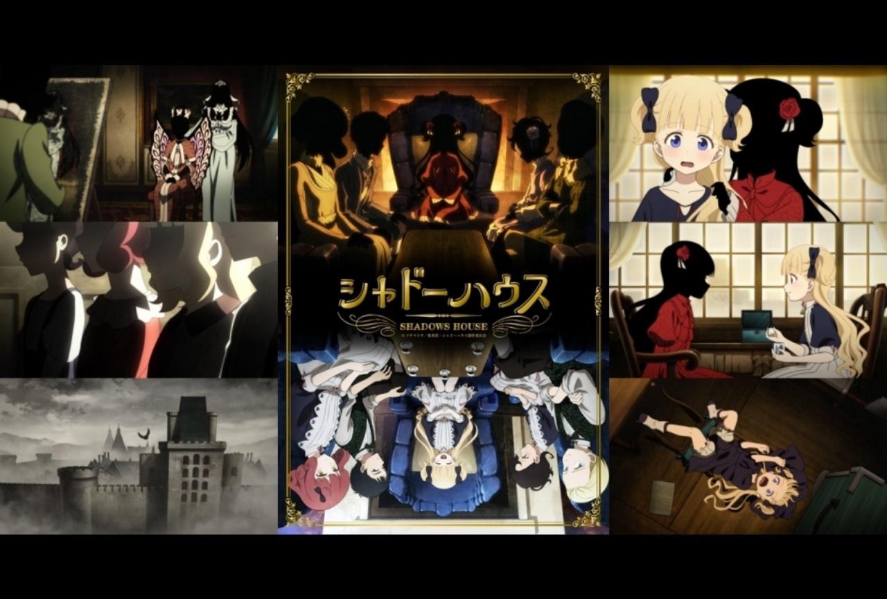 春アニメ『シャドーハウス』見る前必見の5つの見どころをご紹介
