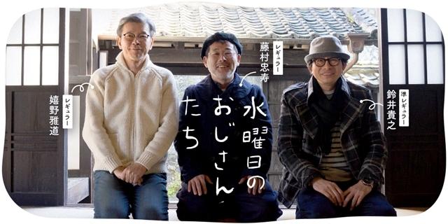 声優・小野大輔さん、4/15のニコニコチャンネル『水曜日のおじさんたち』生放送に出演決定!『水曜どうでしょう』幹部たちと台本の無いフリートークを展開