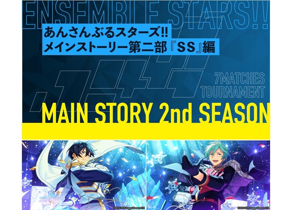 ゲームアプリ『あんスタ!!』4/15よりメインストーリー第二部『SS』編スタート!