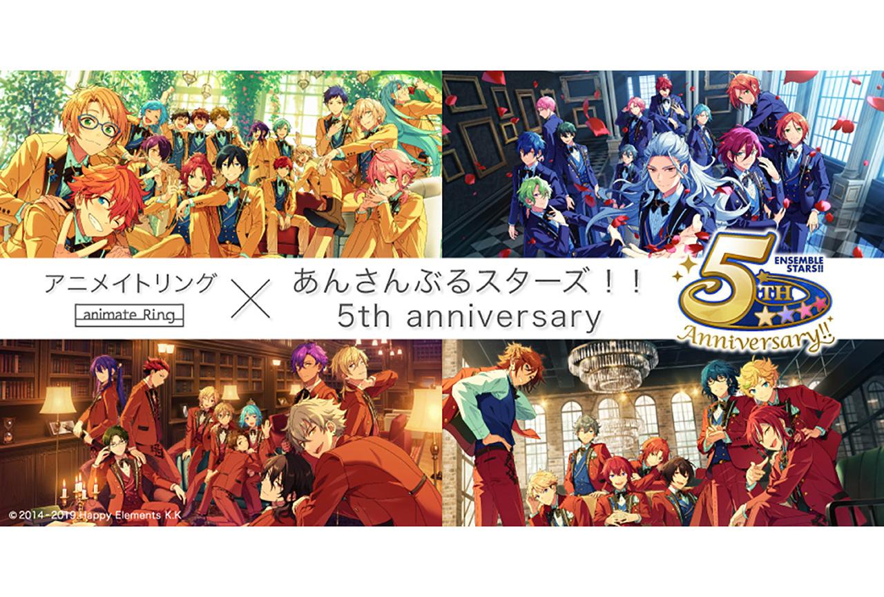 あんスタ!!5周年を記念してアニメイトリングが受注生産限定発売!