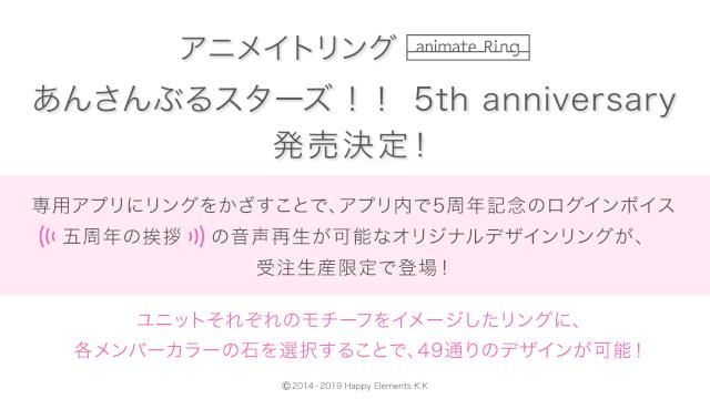 【アニメイトリング あんさんぶるスターズ!! 5th anniversary 】が受注生産限定で発売決定!