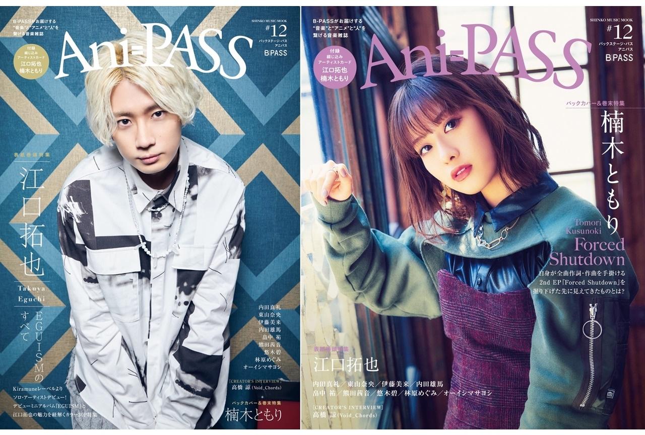 表紙巻頭・江口拓也/「Ani-PASS #12」4/21発売