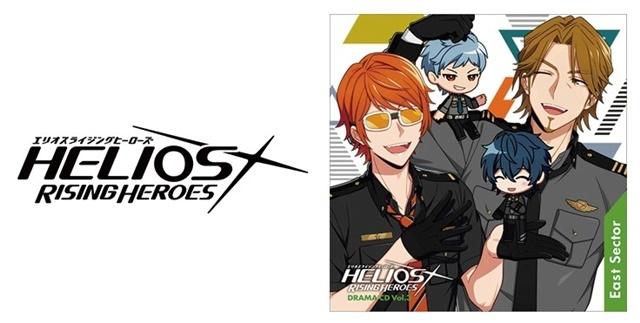 HELIOS Rising Heroes-1