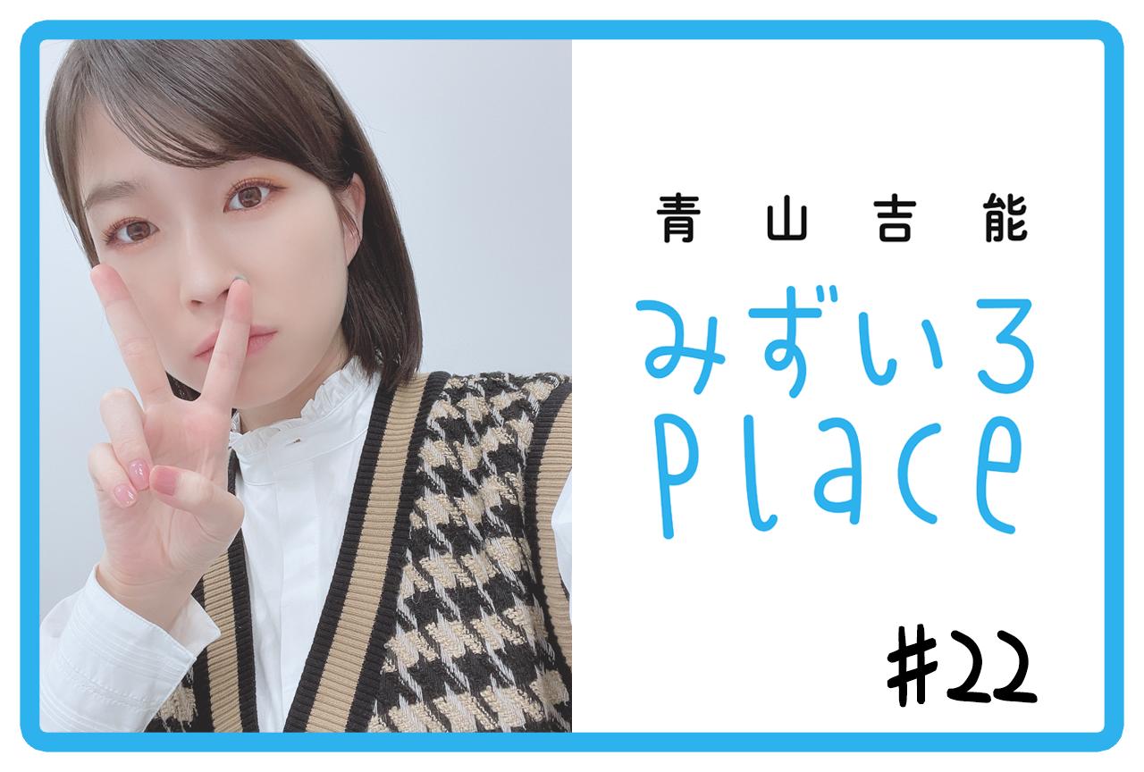 2021年4月後半の総括(一人暮らし)|青山吉能『みずいろPlace』#22