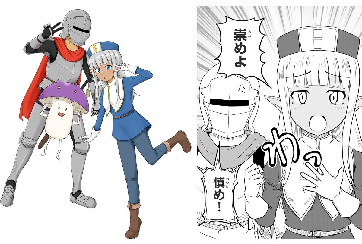 丹念に発酵『このヒーラー、めんどくさい』TVアニメ製作決定