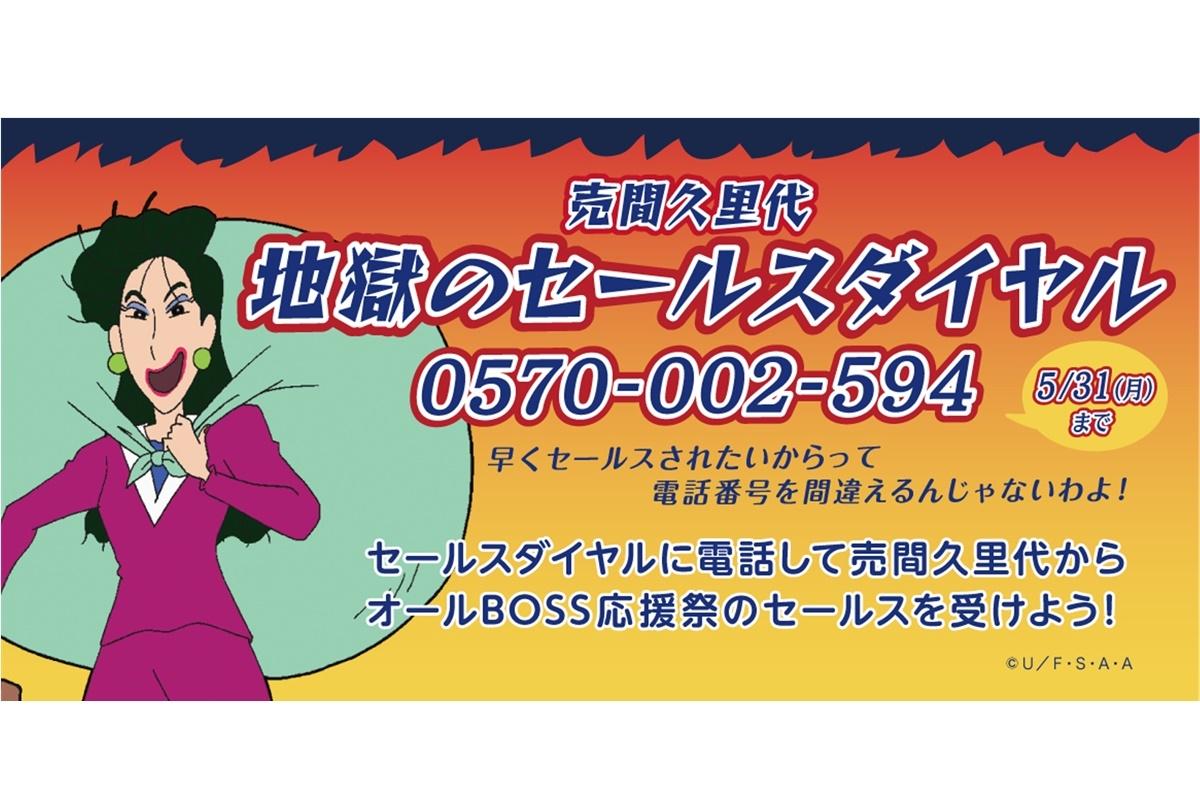 BOSS×クレしんコラボ特別企画/売間久里代がセールス担当に就任