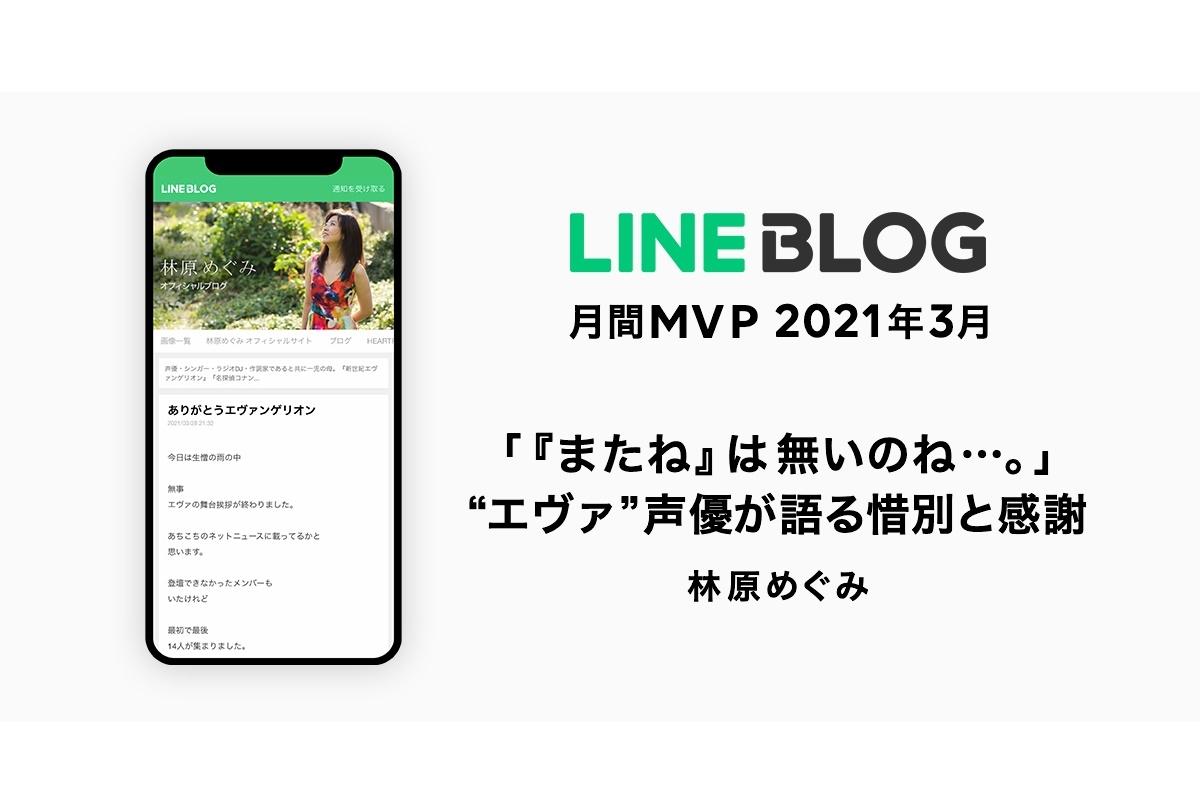 【LINE BLOG】3月の月間MVPを声優・林原めぐみが受賞