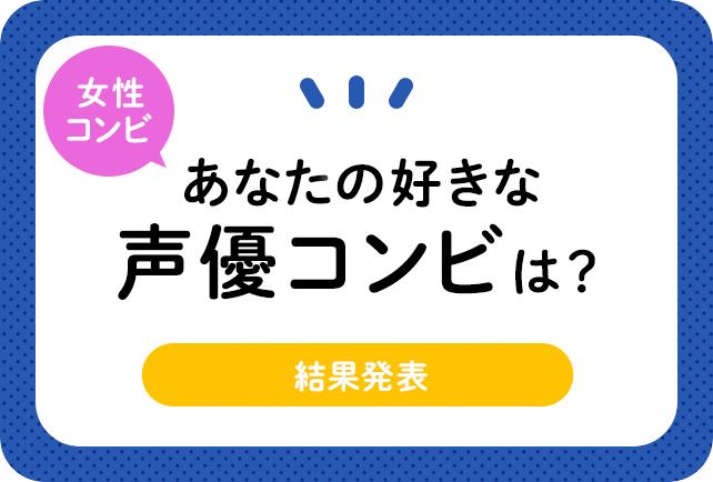 <女性編>声優コンビアンケート結果発表【2021年版】